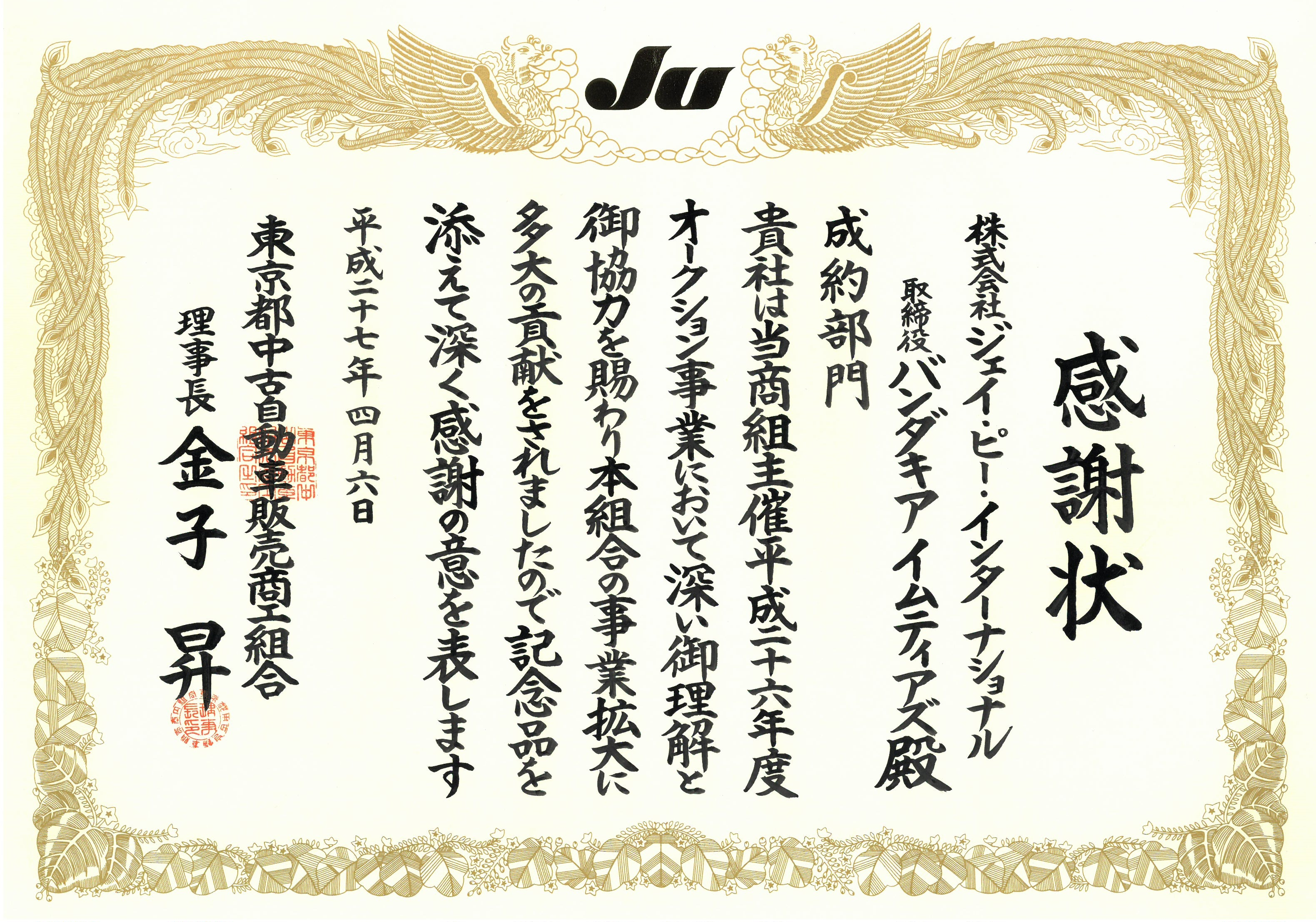 2015 April 6th Certificate of Appreciation Conclusion JU Auto Auction