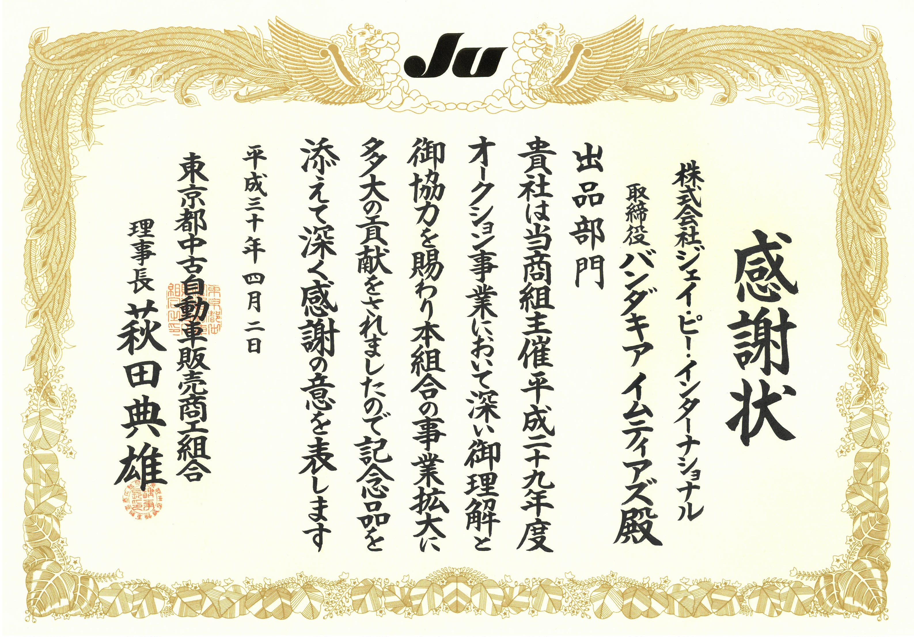 2018 April 2nd Appreciation Award of exhibition JU Auto Auction